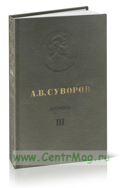 А.В. Суворов. Том 3. 1791-1798. Документы, схемы