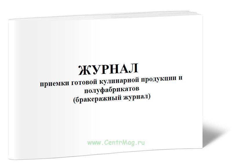 Журнал приемки готовой кулинарной продукции и полуфабрикатов (бракеражный журнал)