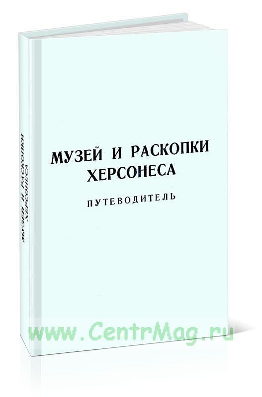Музей и раскопки Херсонеса. Путеводитель