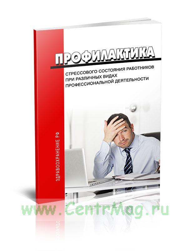 МР 2.2.9.2311—07 Профилактика стрессового состояния работников при различных видах профессиональной деятельности 2019 год. Последняя редакция