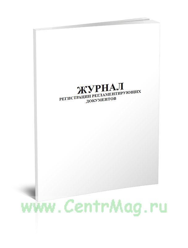Журнал регистрации регламентирующих документов