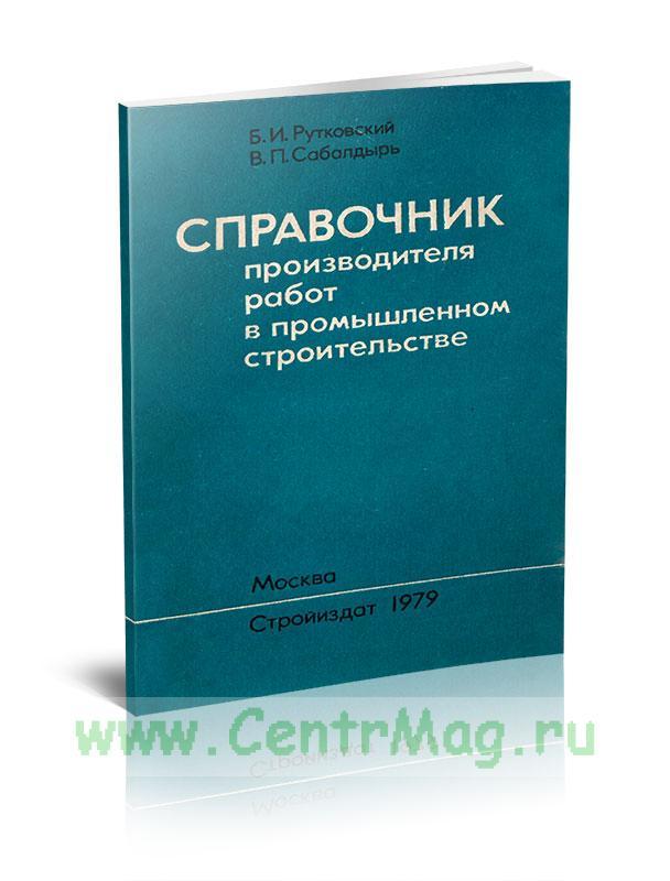 Справочник производителя работ в промышленном строительстве