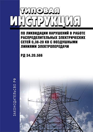 РД 34.20.566 Типовая инструкция по ликвидации нарушений в работе распределительных электрических сетей 0,38-20 кВ с воздушными линиями электропередачи 2019 год. Последняя редакция