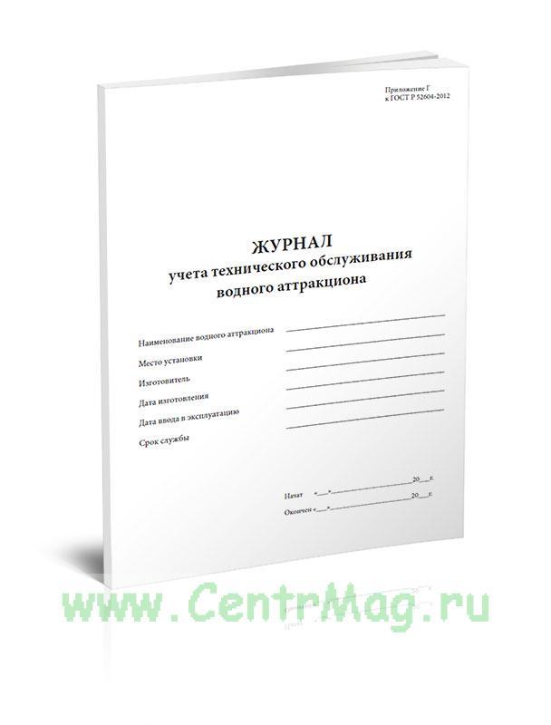 Журнал учета технического обслуживания водного аттракциона