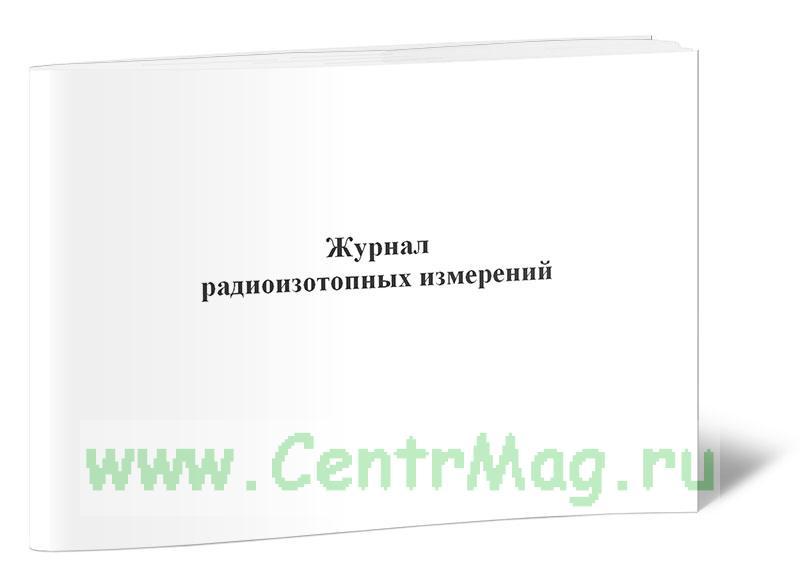 Журнал радиоизотопных измерений