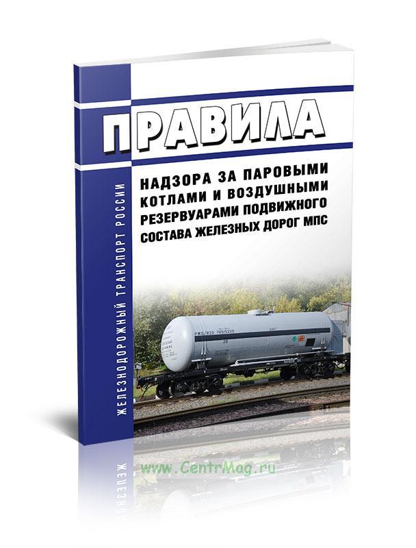 ЦТ-ЦВ-ЦП/3198. Правила надзора за паровыми котлами и воздушными резервуарами подвижного состава железных дорог МПС