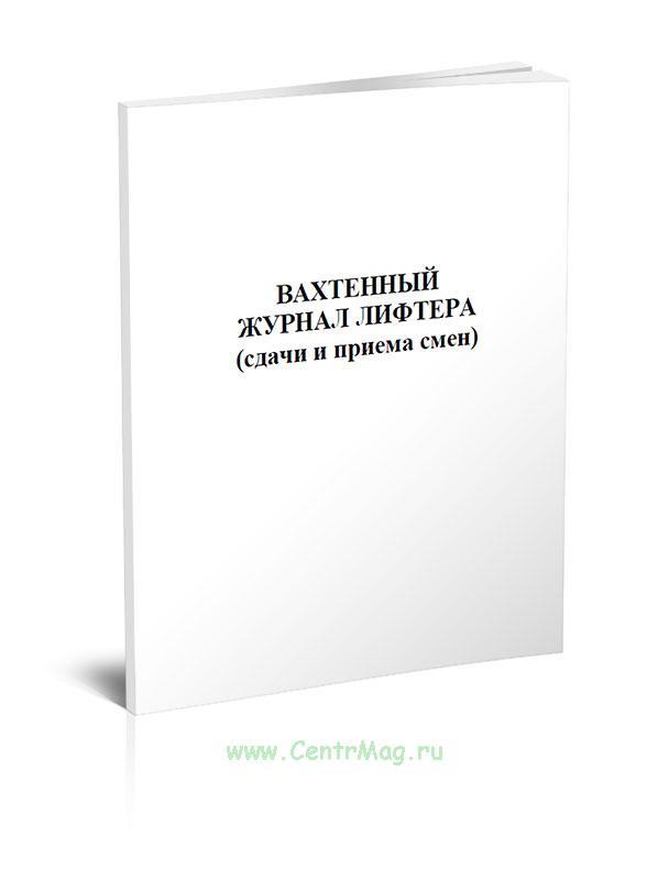 Вахтенный журнал лифтера (сдачи и приема смен)