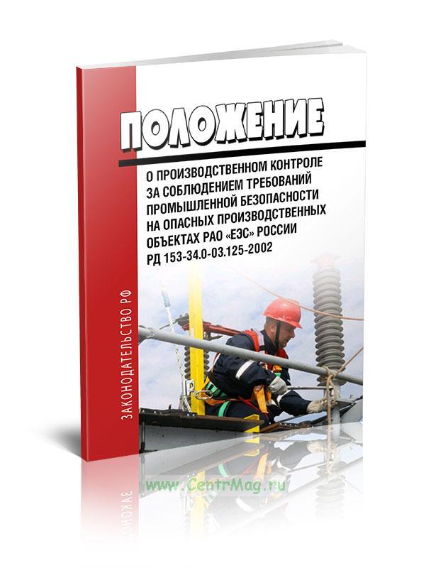РД 153-34.0-03.125-2002. Положение о производственном контроле за соблюдением требований промышленной безопасности на опасных производственных объектах РАО