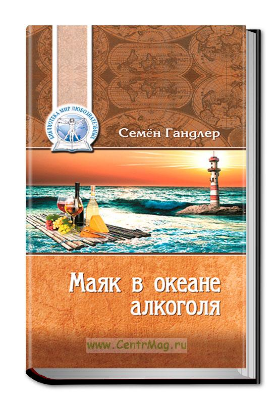 Маяк в океане алкоголя