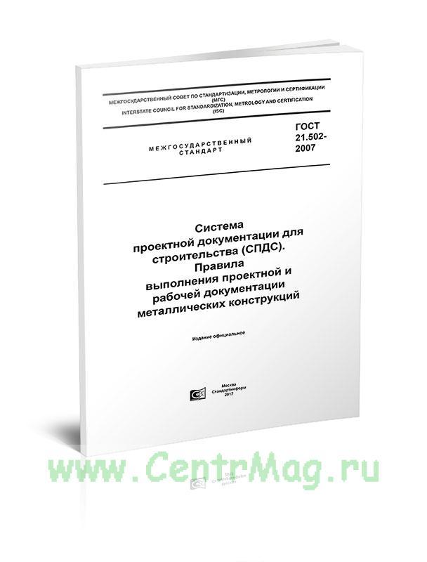 ГОСТ 21.502-2007 Система проектной документации для строительства (СПДС). Правила выполнения проектной и рабочей документации металлических конструкций 2019 год. Последняя редакция