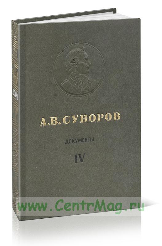 А.В. Суворов. Том 4. 1799-1800. Документы, схемы