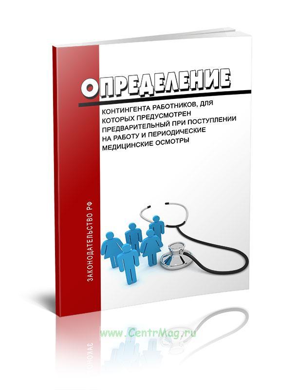 Определение контингента работников, для которых предусмотрен предварительный при поступлении на работу и периодические медицинские осмотры