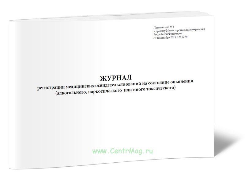 Журнал регистрации медицинских освидетельствований на состояние опьянения (алкогольного, наркотического или иного токсического)