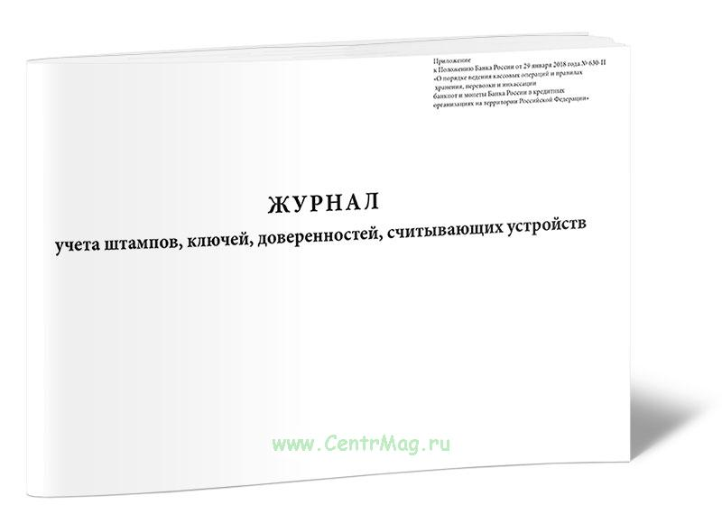 Журнал учета штампов, ключей, доверенностей, считывающих устройств
