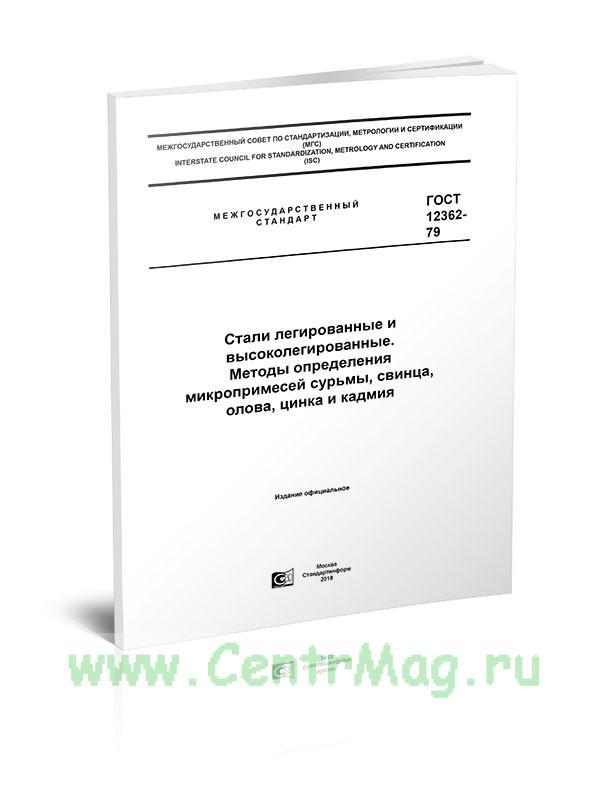ГОСТ 12362-79 Стали легированные и высоколегированные. Методы определения микропримесей сурьмы, свинца, олова, цинка и кадмия 2019 год. Последняя редакция