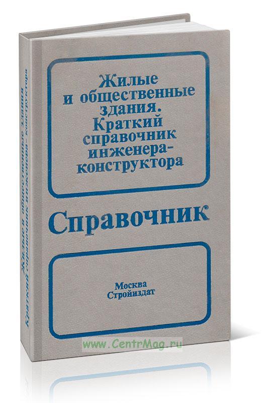 Жилые и общественные здания: краткий справочник инженера-конструктора. 3-е изд.