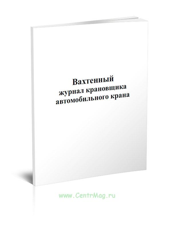Вахтенный журнал крановщика автомобильного крана