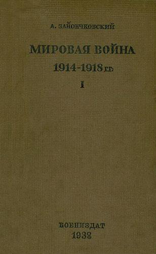 Мировая война 1914-1918 гг. Том первый. Кампании 1914-1915 гг.