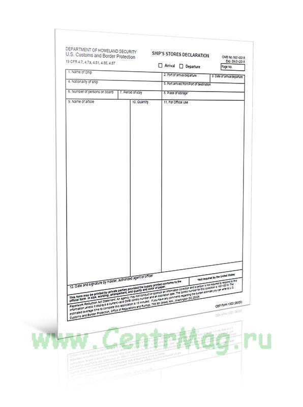 Таможенная декларация (продажа от 10 экземпляров) - Ships Stores Declaration