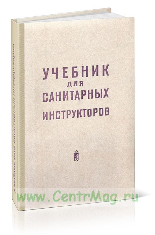 Учебник для санитарных инструкторов
