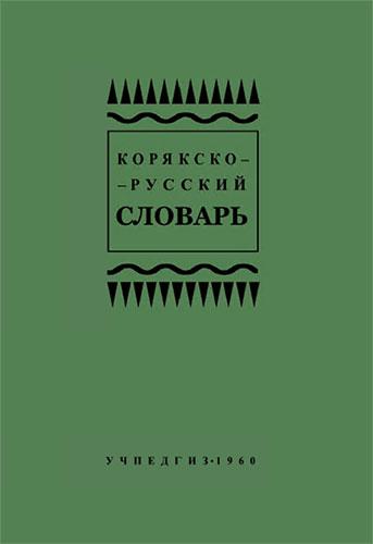 Корякско-русский словарь