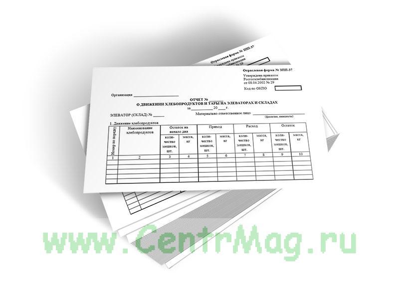 Отчет о движении хлебопродуктов и тары на элеваторах и складах Форма № ЗПП-37