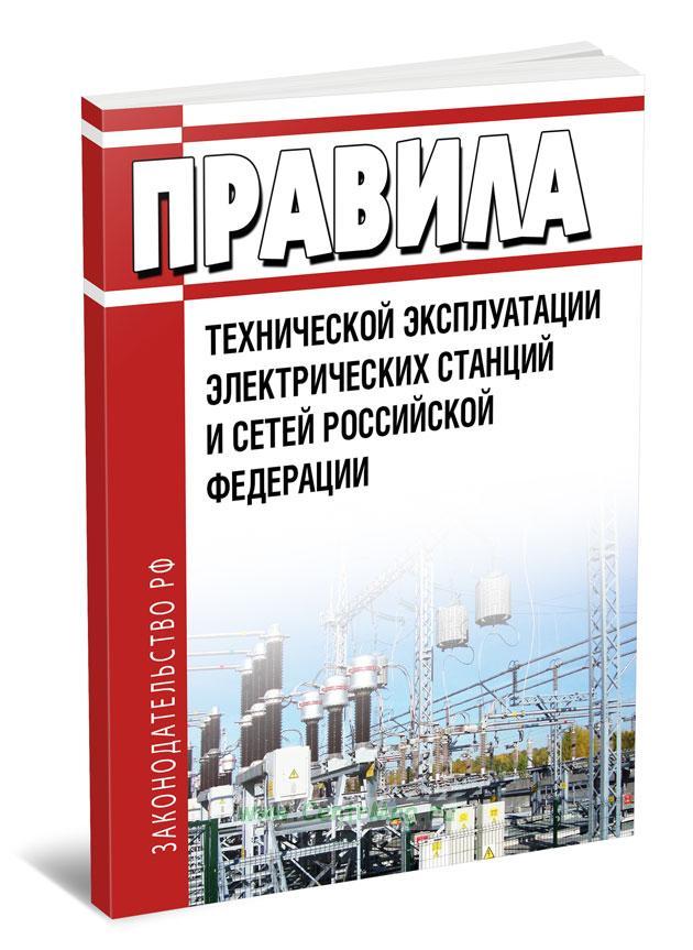 Правила технической эксплуатации электрических станций и сетей Российской Федерации 2020 год. Последняя редакция