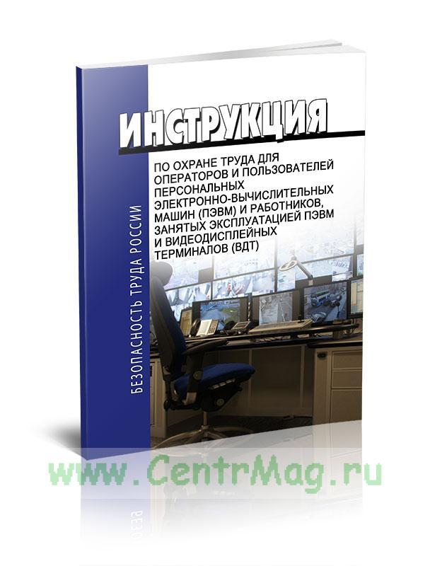 Инструкция по охране труда для операторов и пользователей персональных электронно-вычислительных машин (ПЭВМ) и работников, занятых эксплуатацией ПЭВМ и видеодисплейных терминалов (ВДТ)