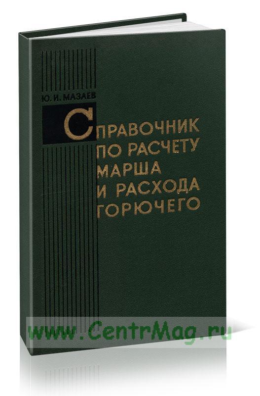 Справочник по расчету марша и расхода горючего