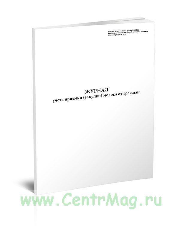 Журнал учета приемки (закупки) молока от граждан (Форма СП-22)