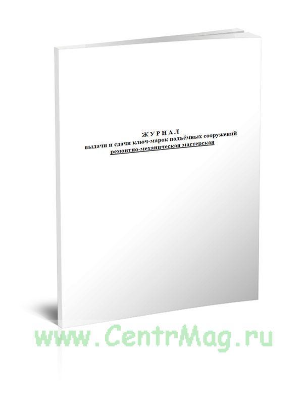 Журнал выдачи и сдачи ключ-марок подъемных сооружений (ремонтно-механическая мастерская)