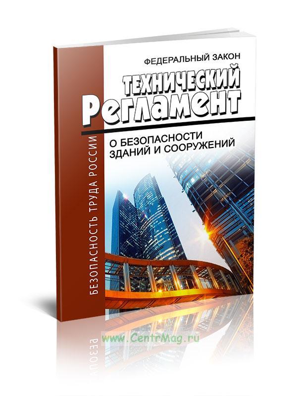 Технический регламент о безопасности зданий и сооружений Федеральный закон 2019 год. Последняя редакция