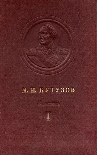 M. И. Кутузов. Том 1. Сборник документов