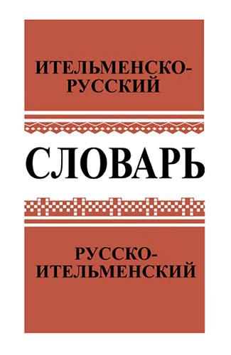 Словарь ительменско-русский и русско-ительменский. Около 4 000 слов. Пособие для учащихся начальной школы