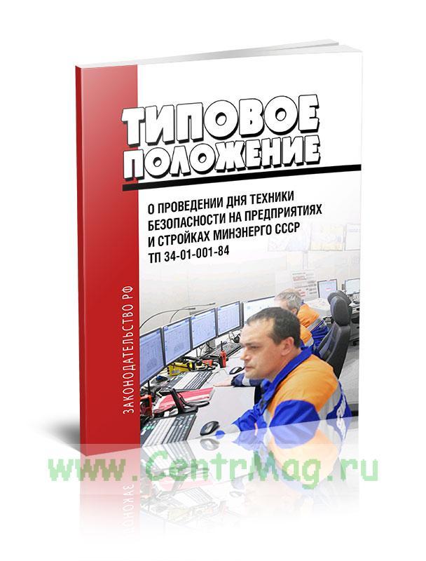 ТП 34-01-001-84 Типовое положение о проведении дня техники безопасности на предприятиях и стройках Минэнерго 2019 год. Последняя редакция