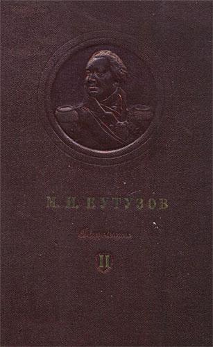M. И. Кутузов. Том 2. Сборник документов