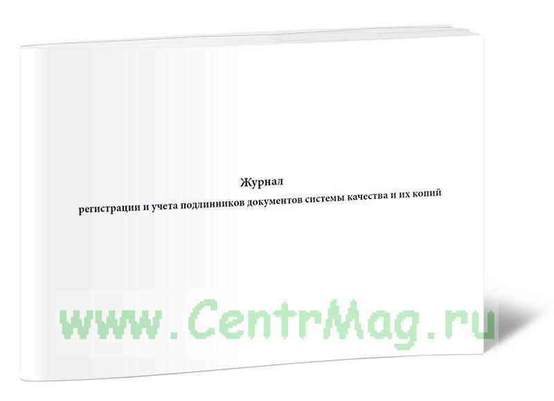 Журнал регистрации и учета подлинников документов системы качества и их копий