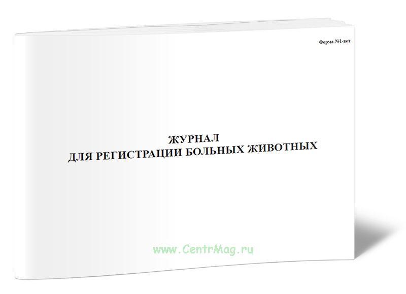 Журнал для регистрации больных животных. форма № 1-вет.