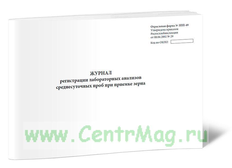 Журнал регистрации лабораторных анализов среднесуточных проб при приемке зерна. форма ЗПП-49
