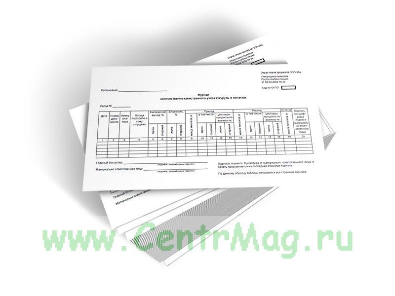 Журнал количественно-качественного учета кукурузы в початках. форма №-ЗПП-36-А