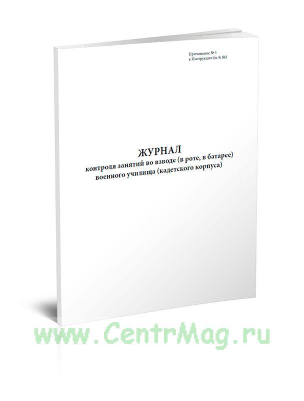 Журнал контроля занятий во взводе (в роте, в батарее) военного училища (кадетского корпуса). приложе