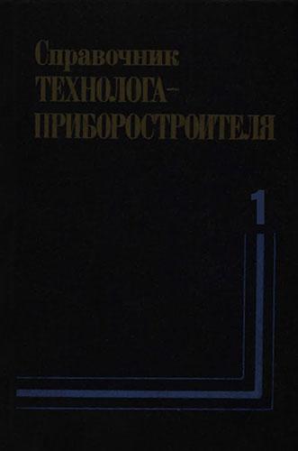 Справочник технолога-приборостроителя. В 2-х томах. Том 1