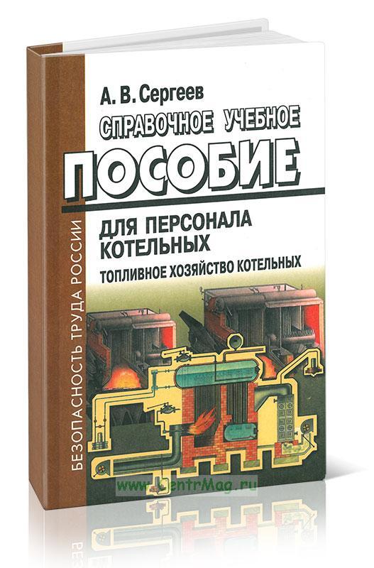 Справочное учебное пособие для персонала котельных: Топливное хозяйство котельных.-2-е изд