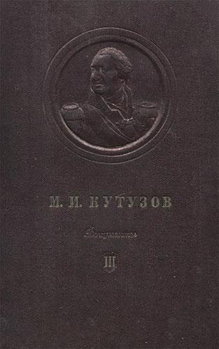 M. И. Кутузов. Том 3. Сборник документов