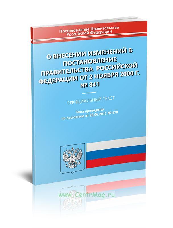 Постановление № 470 от 19.04.2017 г.