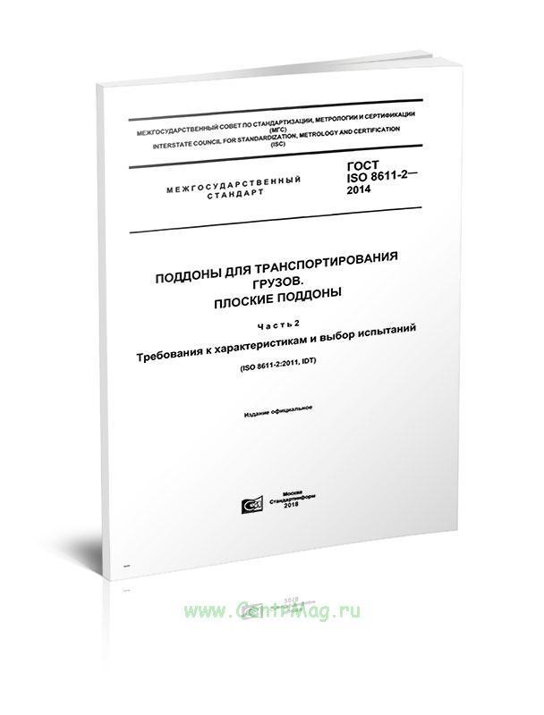 ГОСТ ISO 8611-2-2014 Поддоны для транспортирования грузов. Плоские поддоны. Часть 2. Требования к характеристикам и выбор испытаний 2019 год. Последняя редакция