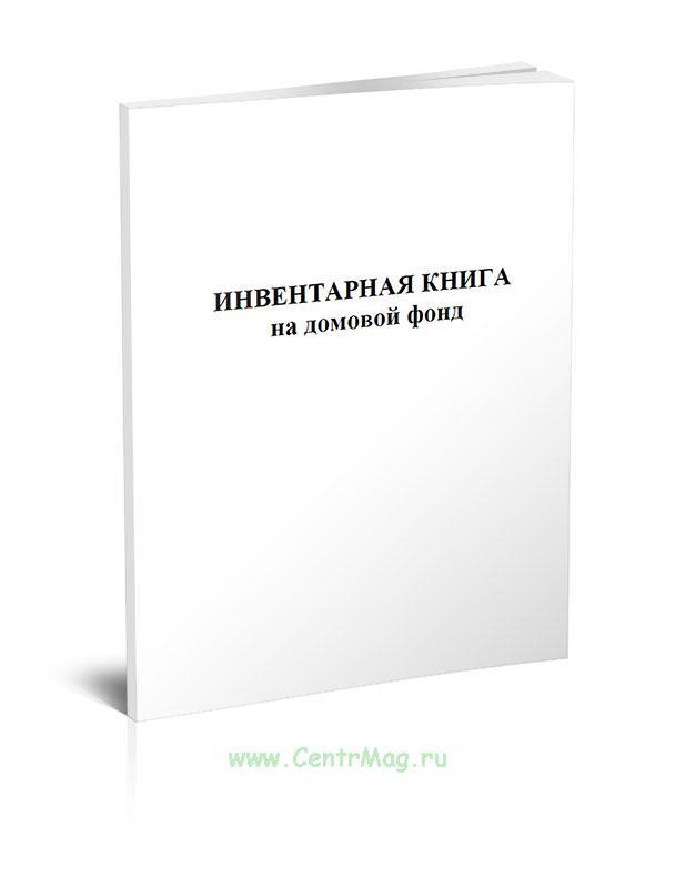 Инвентарная книга на домовой фонд