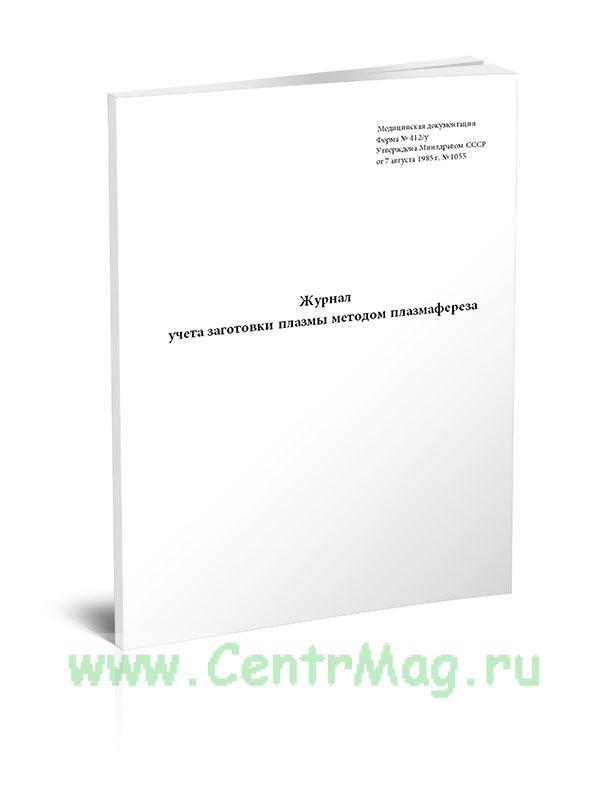 Журнал учета заготовки плазмы методом плазмафереза, форма 412/у