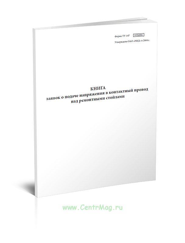 Книга заявок о подаче напряжения в контактный провод над ремонтными стойлами Форма ТУ-147