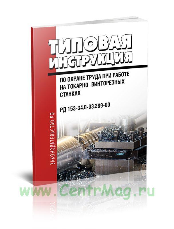 РД 153-34.0-03.289-00 Типовая инструкция по охране труда при работе на токарно-винторезных станках